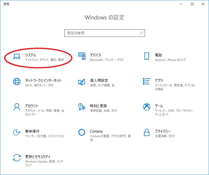 Windowsの設定「システム」