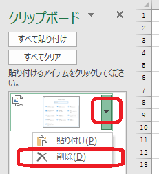Excel(クリップボード - 個別削除)