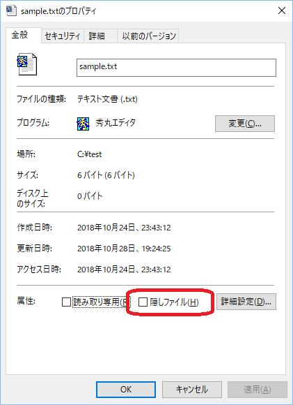 ファイル「プロパティ」(隠しファイル)