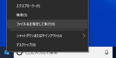 Windowsアイコンを右クリック「ファイル名を指定して実行(R)」