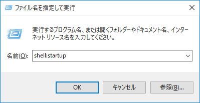 ファイル名を指定して実行「shell:startup」