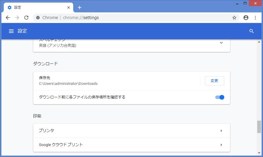 Chrome(ダウンロード前に各ファイルの保存場所を確認する-ON)