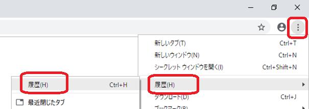 Chrome(設定ボタン⇒履歴)