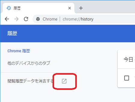 Chrome(履歴画面)