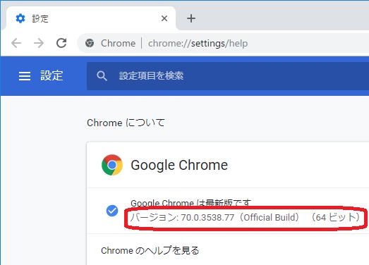 Chrome「バージョン」