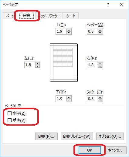Excel(ページ設定「余白」)
