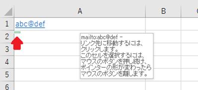 Excel(ハイパーリンクアイコン)