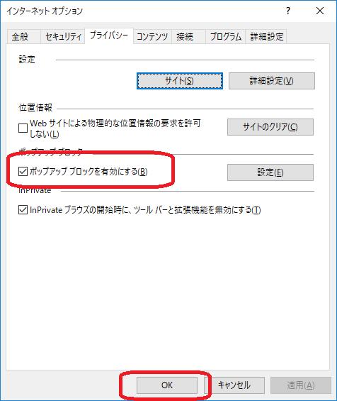 IE(インターネットオプション画面)