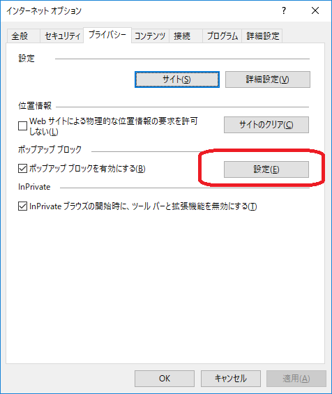 IE(インターネットオプション画面(設定))