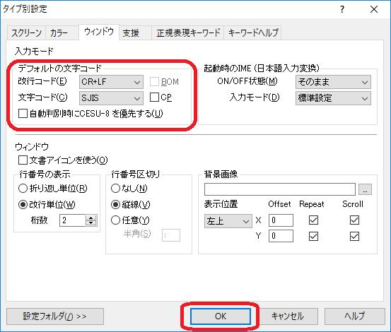 サクラエディタ(タイプ別設定 デフォルト文字コード)