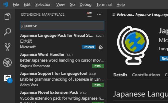 VisualStudioCode(機能拡張-インストール完了)
