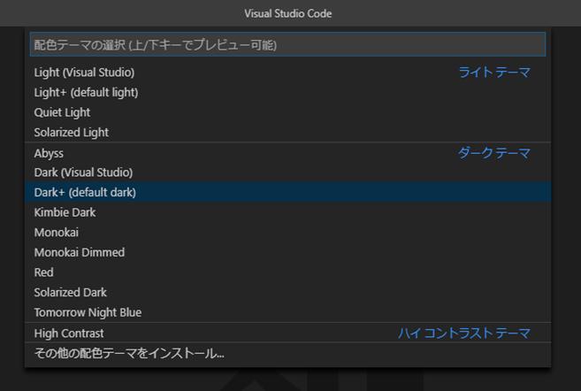 VisualStudioCode(テーマ選択)