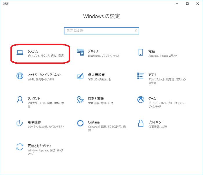 Windowsの設定⇒システム