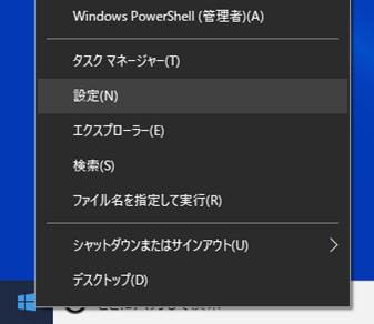 Windowsアイコン⇒設定