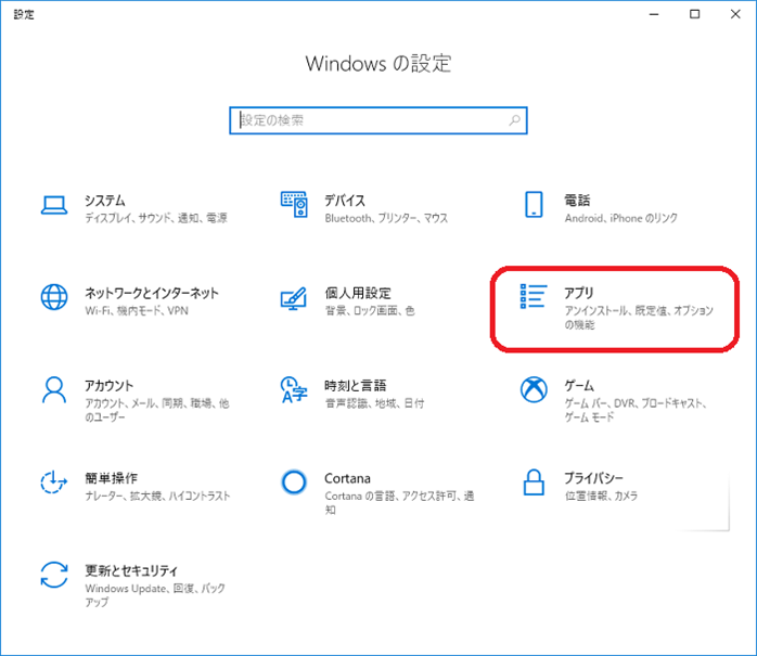 Windowsの設定⇒アプリ
