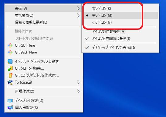 Windows(右クリック⇒表示)