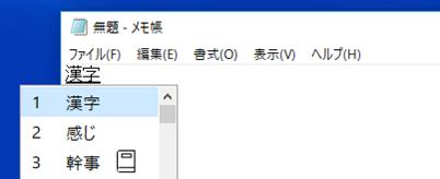 漢字変換(変換中)