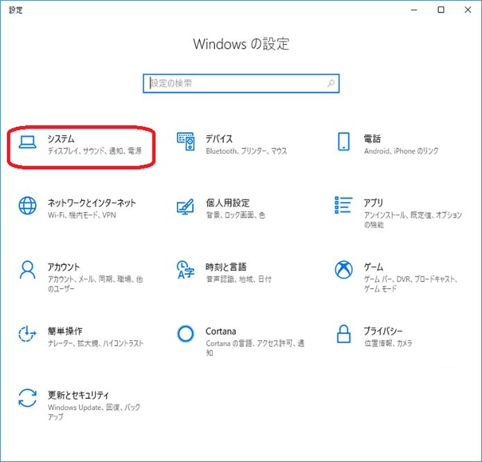 Windows(Windowsの設定⇒システム)