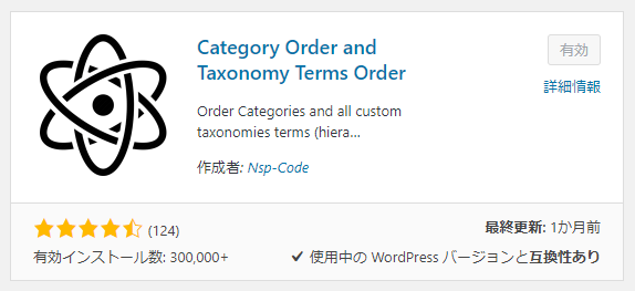 Wordpress(Category Order and Taxonomy Terms Order)