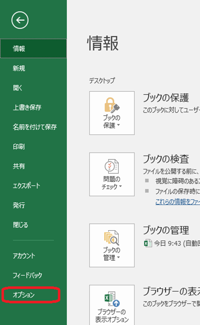 Excel(オプション)