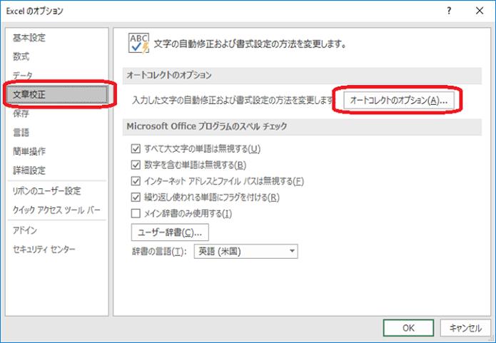 Excel(オプション画面⇒文章校正)