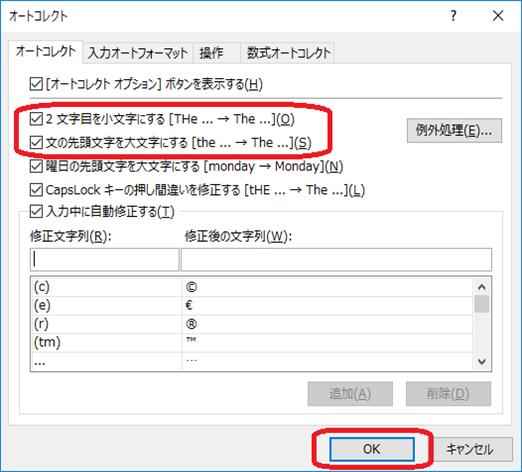 Excel(オートコレクト画面)
