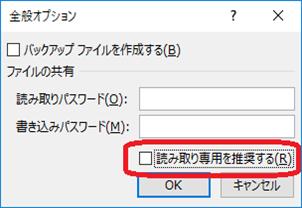 Excel(読み取り専用を推奨する)