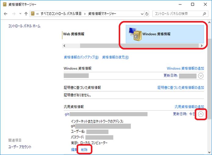 資格情報マネージャー画面