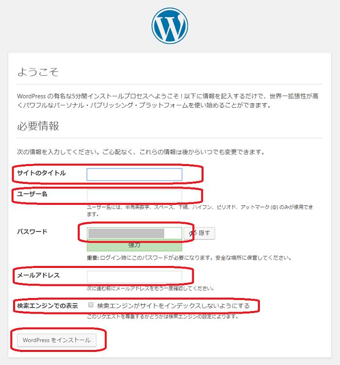 さくらインターネット「WordPressをインストール」ボタン