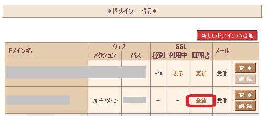 さくらインターネット「SSL登録」リンク