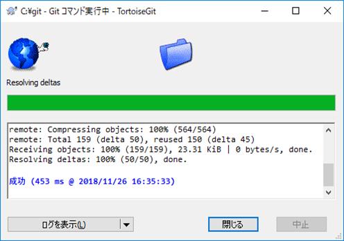 TortoiseGit(Gitコマンド実行中画面)