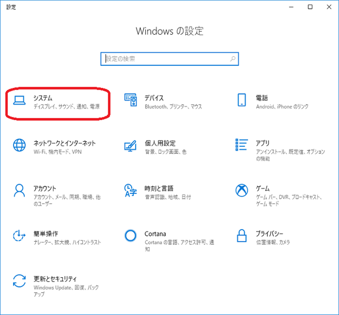 Windows(Windowsの設定画面)