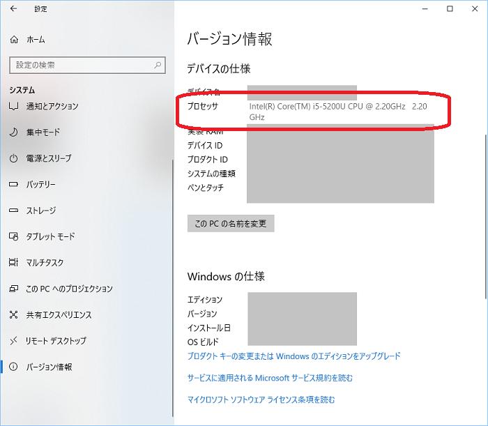 Windows(バージョン情報 - プロセッサ)
