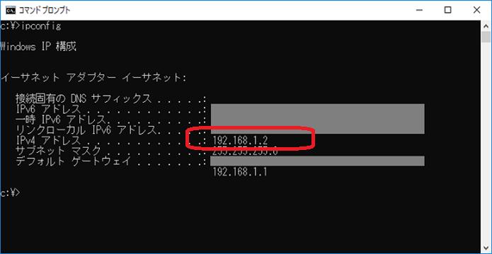 コマンドプロンプト(ipconfig)