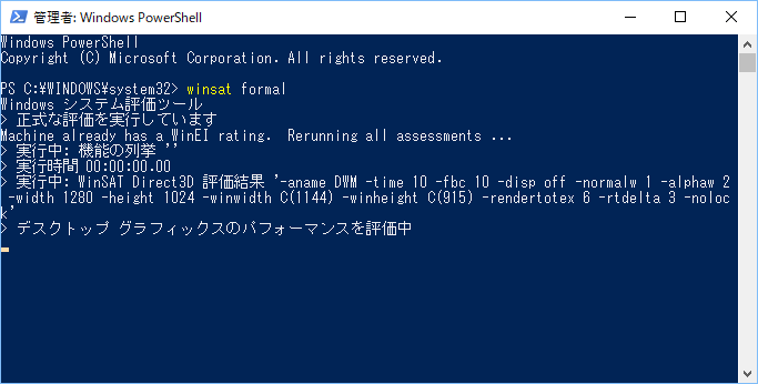 PowerShell(winsat formal)