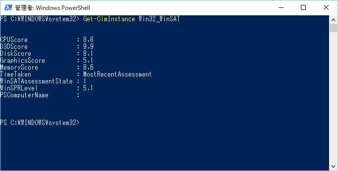 PowerShell(Get-CimInstance Win32_WinSAT)