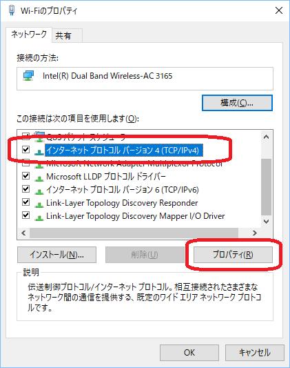 イーサネットのプロパティ「インターネット プロトコル バージョン4(TCP/IPv4)」