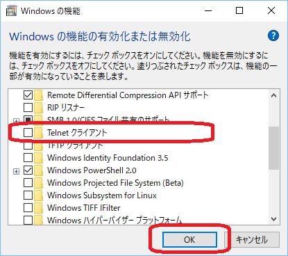 Windowsの機能 画面