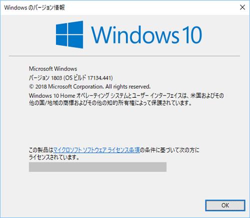 Windowsのバージョン情報画面
