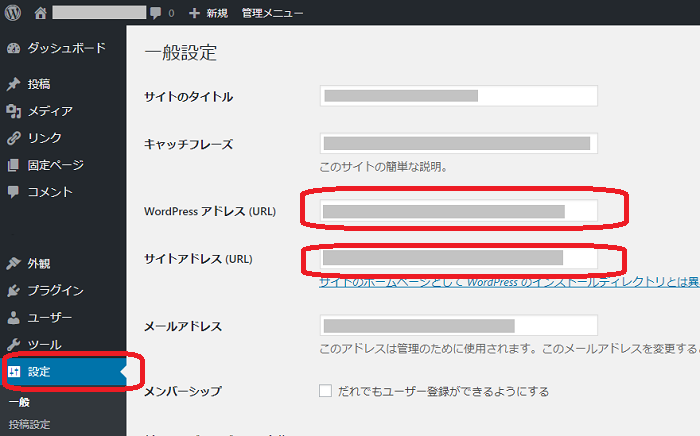 WordPress「設定」
