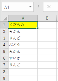 Excel(重複データ)