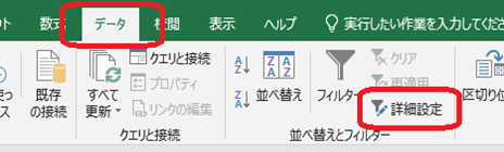Excel(データタブ)