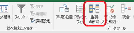 Excel(重複の削除)
