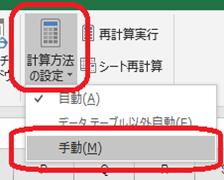 Excel(計算方法の指定)