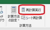 Excel(再計算実行)