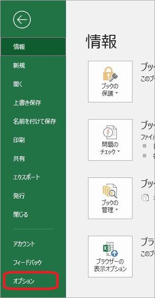 Excelメニュー オプション