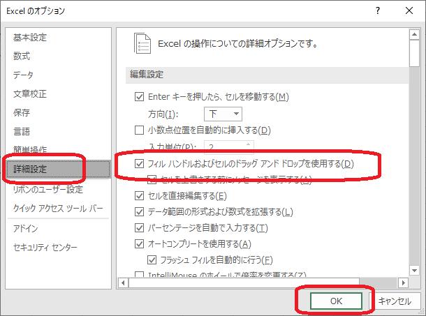 Excelのオプション(フィルハンドルおよびセルのドラッグアンドドロップを使用する)
