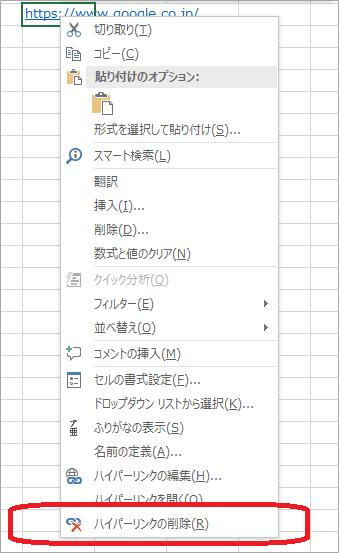 Excel(メニュー ハイパーリンクの削除)