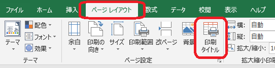 Excel ページレイアウトタブ