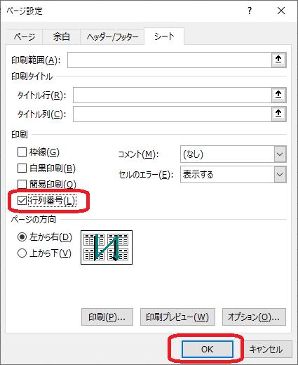 Excelページ設定画面 行列番号